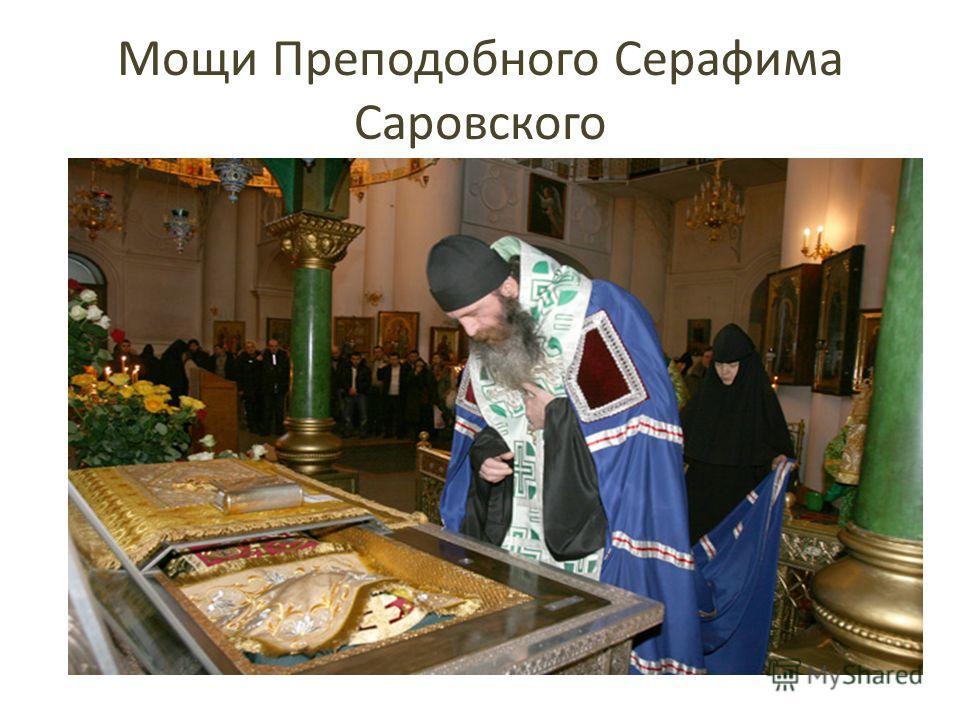 Мощи Преподобного Серафима Саровского