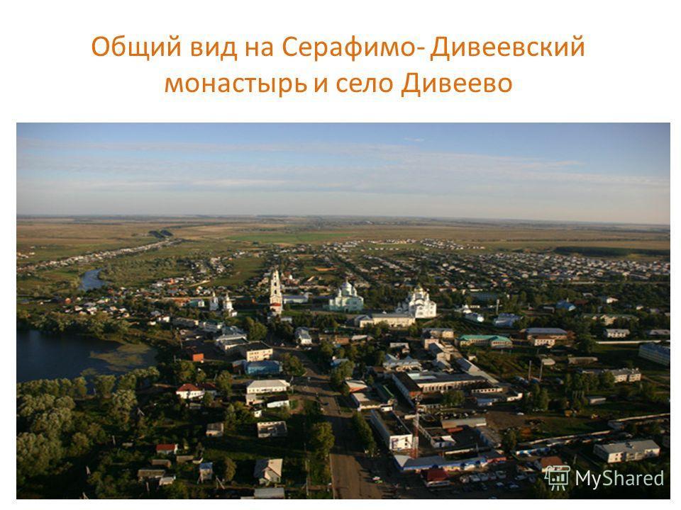 Общий вид на Серафимо- Дивеевский монастырь и село Дивеево