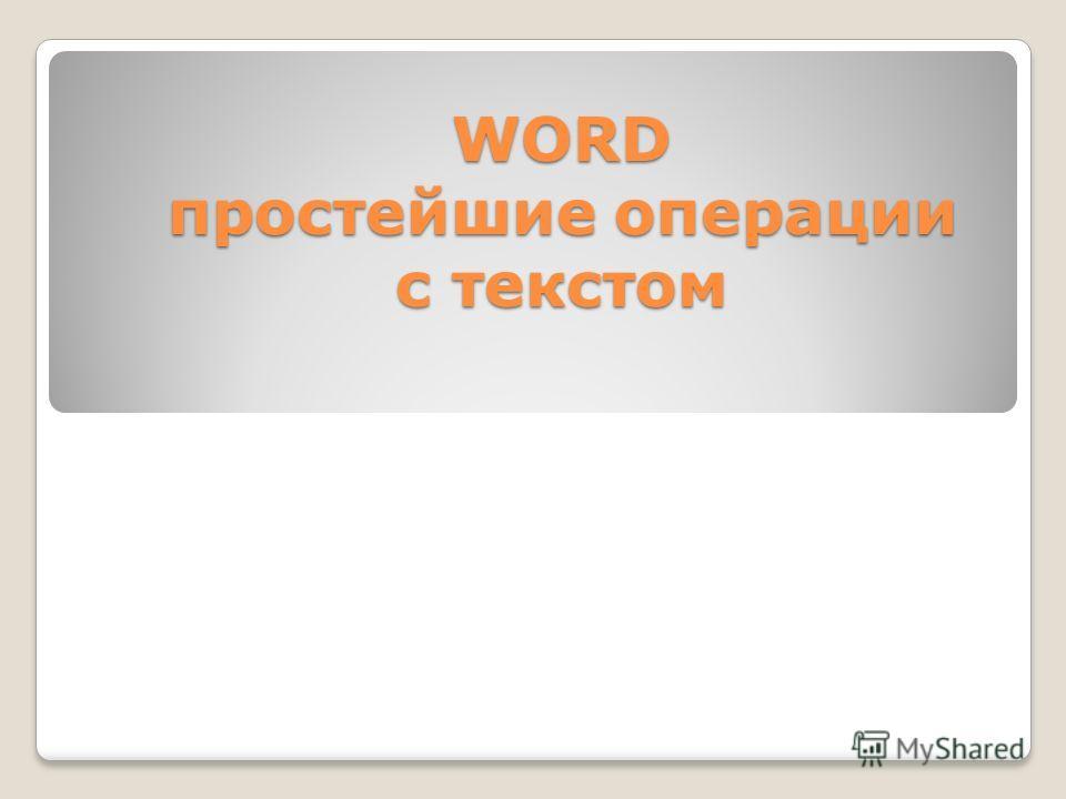 WORD простейшие операции с текстом