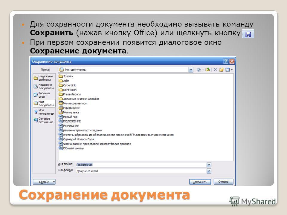 Сохранение документа Для сохранности документа необходимо вызывать команду Сохранить (нажав кнопку Office) или щелкнуть кнопку При первом сохранении появится диалоговое окно Сохранение документа. 9