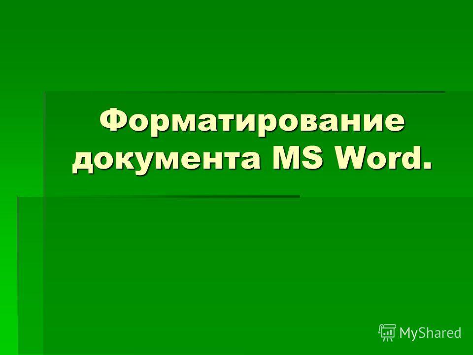 Форматирование документа MS Word.