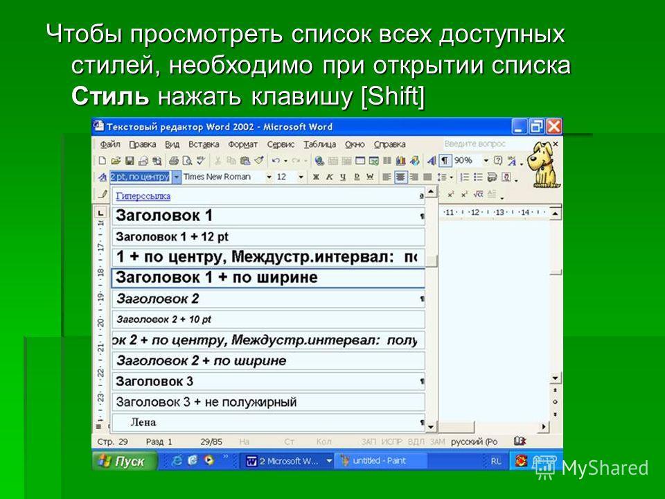 Чтобы просмотреть список всех доступных стилей, необходимо при открытии списка Стиль нажать клавишу [Shift]