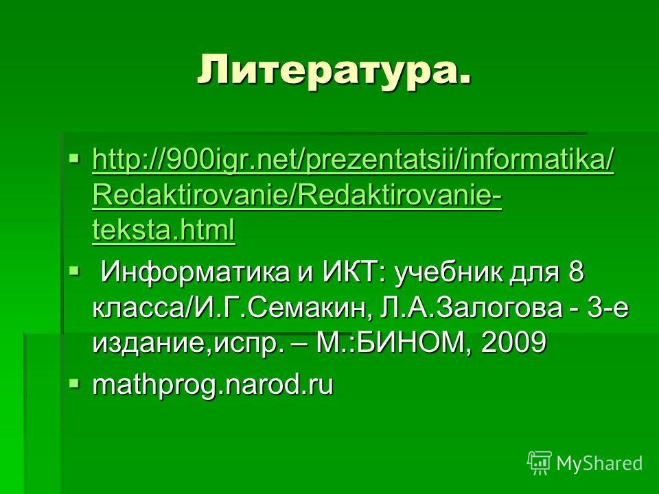 Литература. http://900igr.net/prezentatsii/informatika/ Redaktirovanie/Redaktirovanie- teksta.html http://900igr.net/prezentatsii/informatika/ Redaktirovanie/Redaktirovanie- teksta.html http://900igr.net/prezentatsii/informatika/ Redaktirovanie/Redak