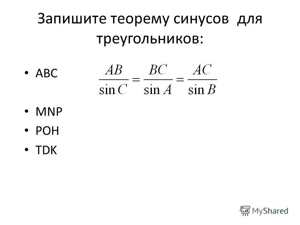 Запишите теорему синусов для треугольников: АВС МNP POH TDK