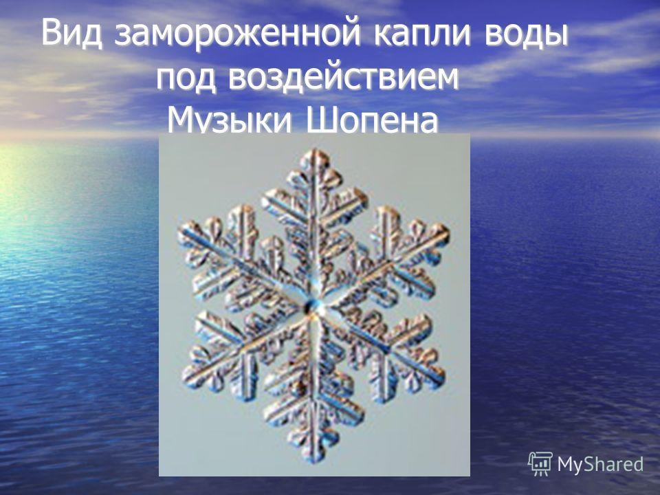 Вид замороженной капли воды под воздействием Музыки Шопена