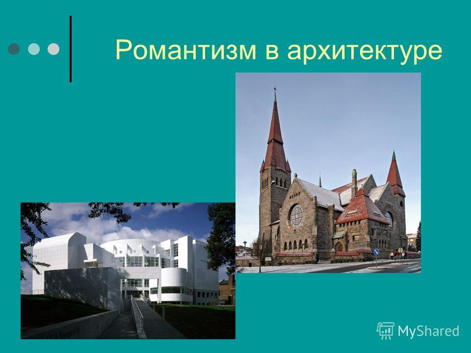 Романтизм в архитектуре