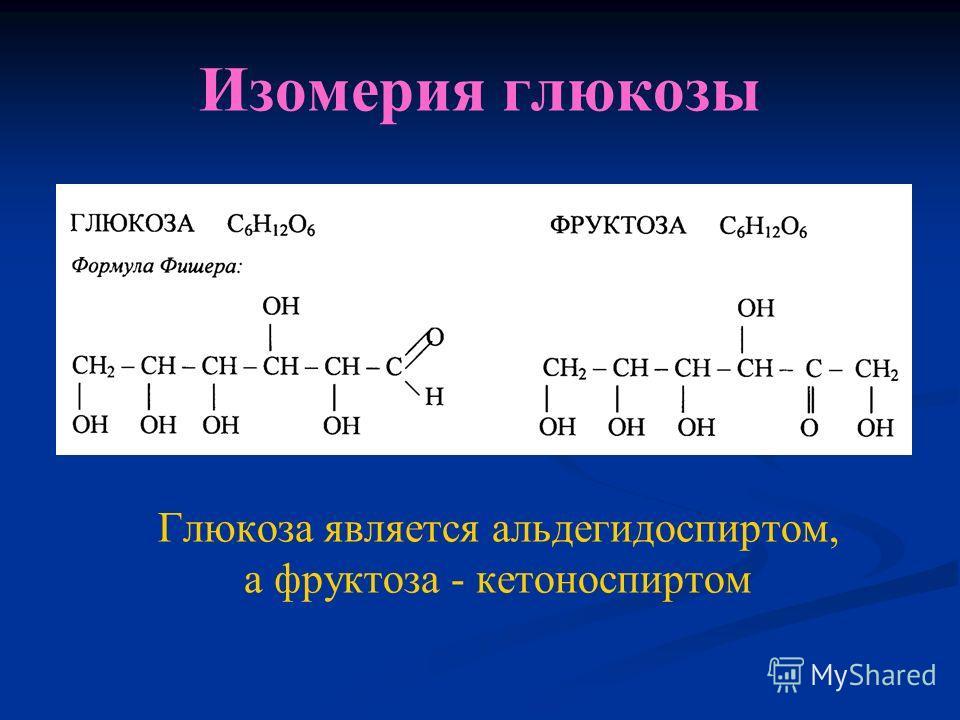 Биологическая роль глюкозы Глюкоза образуется в растениях в результате фотосинтеза: 6СО 2 + 6Н 2 О свет, хлорофилл С 6 Н 12 О 6 + 6О 2 В организм животных глюкоза поступает с пищей. В крови человека постоянно содержится около 0,1% глюкозы. Глюкоза яв