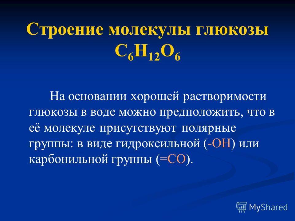 Общая формула углеводов: С n (H 2 O) m «Угле» - «воды» «Угле» - «воды» Эта ф Эта формула не является универсальной, так как есть углеводы, не соответствующие ей, а также есть вещества других классов, которым данная общая формула подходит: Формальдеги