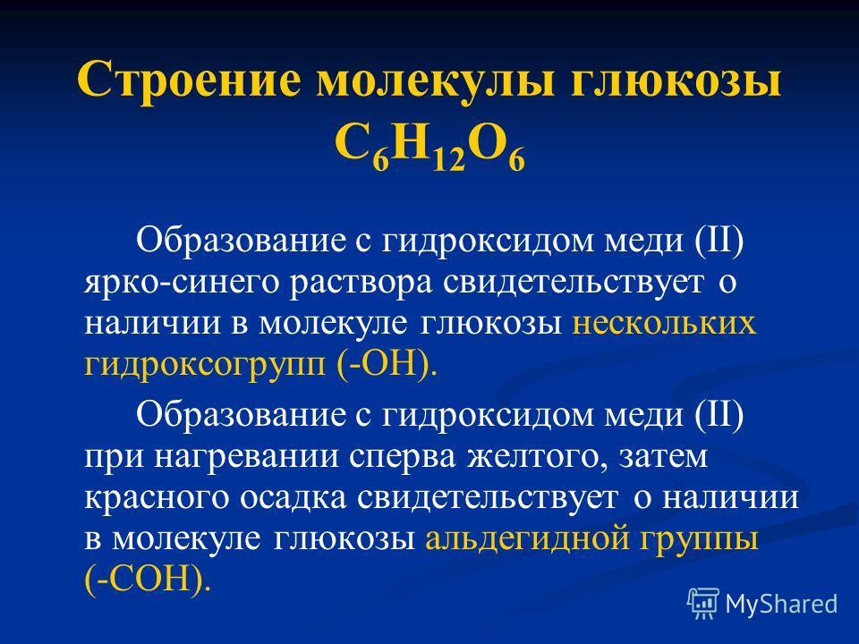 Строение молекулы глюкозы С 6 Н 12 О 6 На основании хорошей растворимости глюкозы в воде можно предположить, что в её молекуле присутствуют полярные группы: в виде гидроксильной (-ОН) или карбонильной группы (=СО).