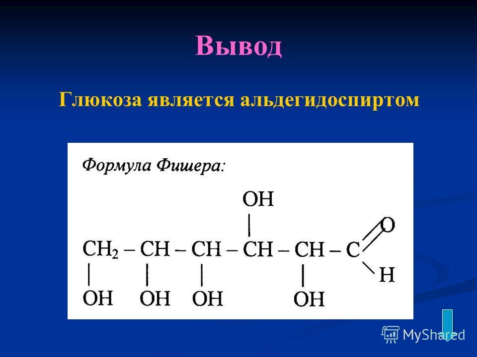 Образование с гидроксидом меди (II) ярко-синего раствора свидетельствует о наличии в молекуле глюкозы нескольких гидроксогрупп (-ОН). Образование с гидроксидом меди (II) при нагревании сперва желтого, затем красного осадка свидетельствует о наличии в