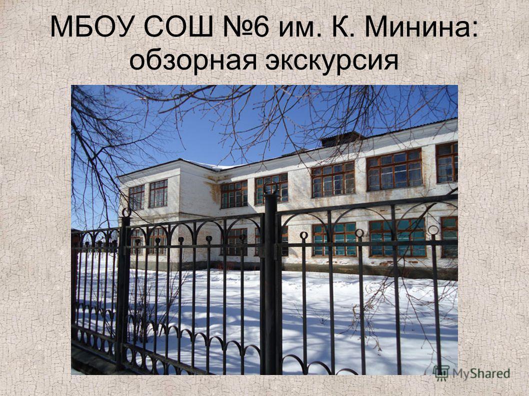 МБОУ СОШ 6 им. К. Минина: обзорная экскурсия