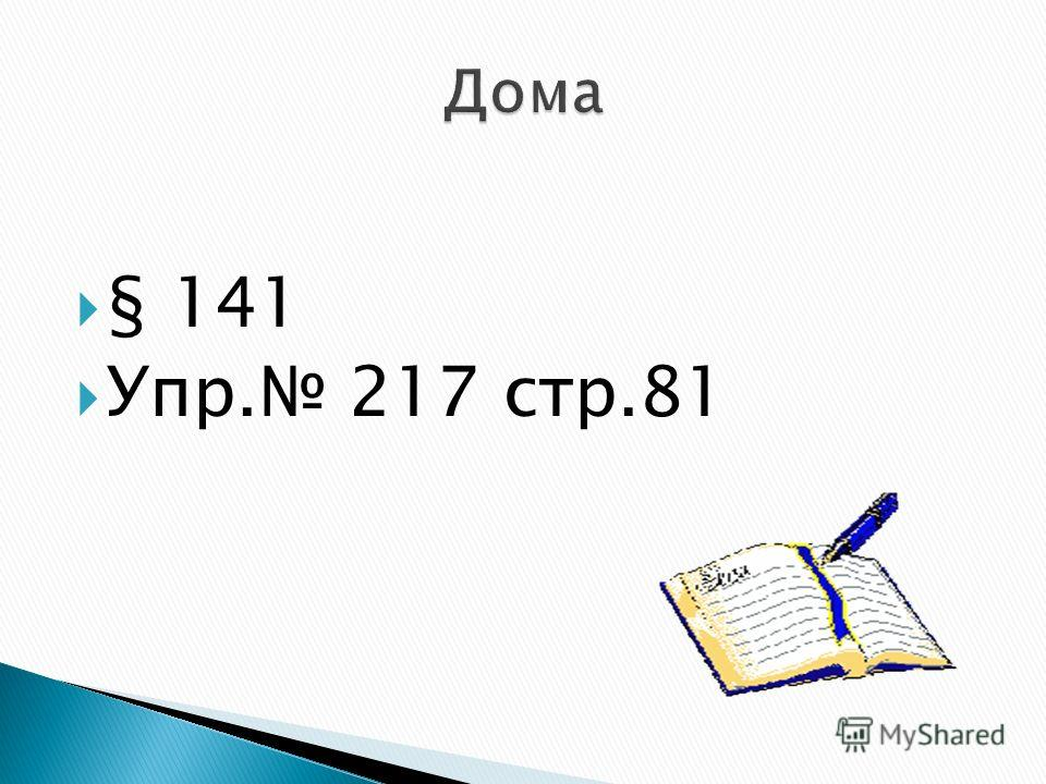 § 141 Упр. 217 стр.81