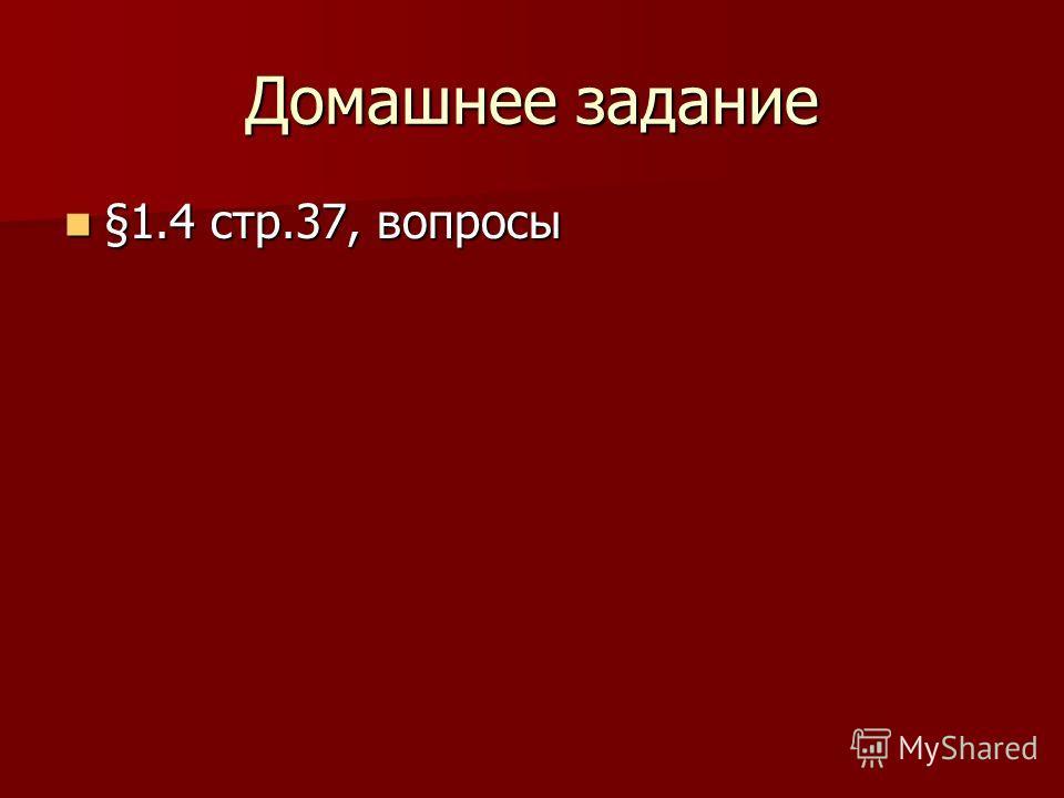 Домашнее задание §1.4 стр.37, вопросы §1.4 стр.37, вопросы