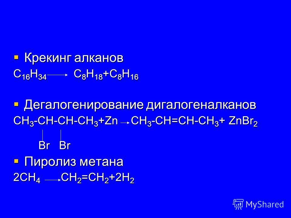 Крекинг алканов Крекинг алканов С 16 Н 34 С 8 Н 18 +С 8 Н 16 Дегалогенирование дигалогеналканов Дегалогенирование дигалогеналканов СН 3 -СН-СН-СН 3 +Zn СН 3 -СН=СН-СН 3 + ZnВr 2 Вr Вr Вr Вr Пиролиз метана Пиролиз метана 2СН 4 СН 2 =СН 2 +2Н 2