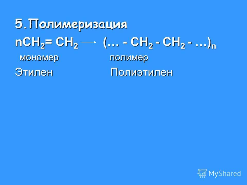 5.Полимеризация nCН 2 = CН 2 (… - СН 2 - СН 2 - …) n мономер полимер мономер полимер Этилен Полиэтилен