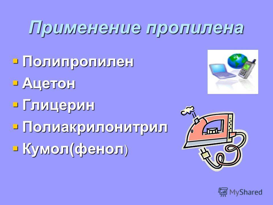 Применение пропилена Полипропилен Ацетон Глицерин Полиакрилонитрил Кумол(фенол)
