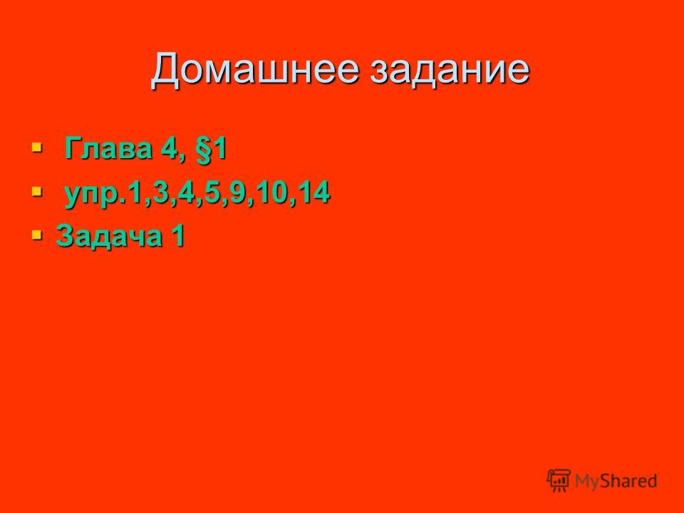 Домашнее задание Глава 4, §1 Глава 4, §1 упр.1,3,4,5,9,10,14 упр.1,3,4,5,9,10,14 Задача 1 Задача 1