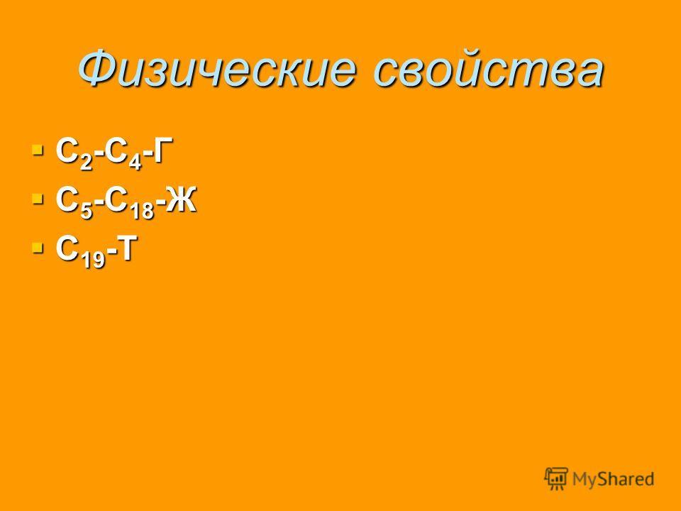 Физические свойства С 2 -С 4 -Г С 2 -С 4 -Г С 5 -С 18 -Ж С 5 -С 18 -Ж С 19 -Т С 19 -Т