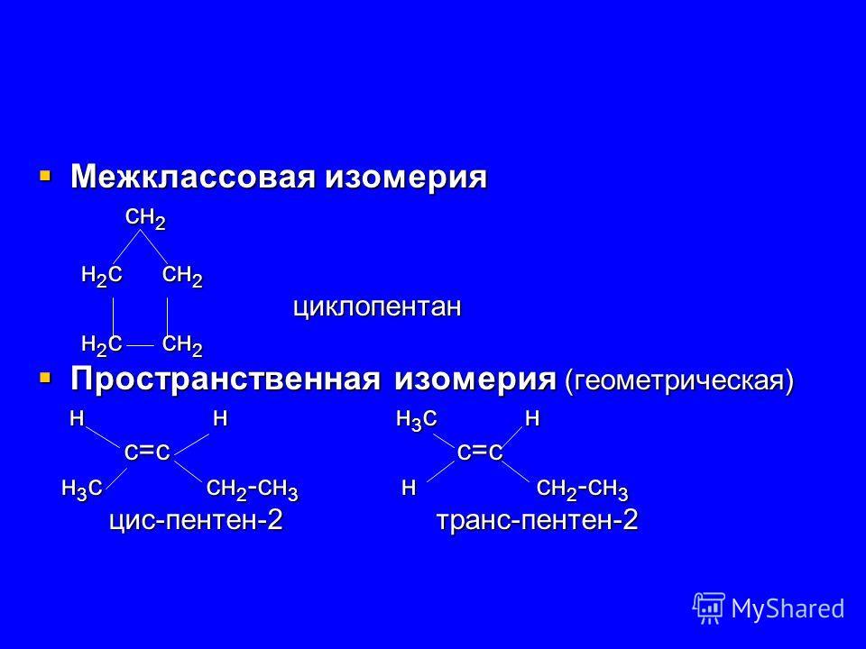 Межклассовая изомерия Межклассовая изомерия сн 2 сн 2 н 2 с сн 2 н 2 с сн 2 циклопентан циклопентан н 2 с сн 2 н 2 с сн 2 Пространственная изомерия (геометрическая) Пространственная изомерия (геометрическая) н н н 3 с н н н н 3 с н с=с с=с с=с с=с н