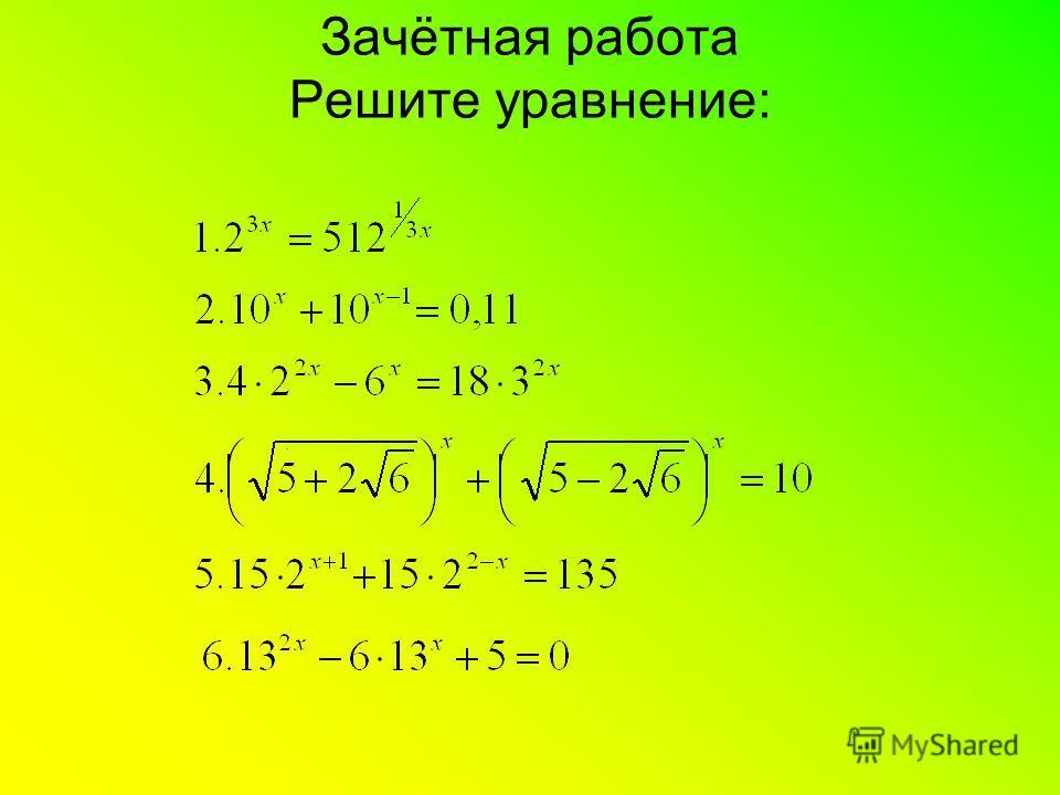 Зачётная работа Решите уравнение: