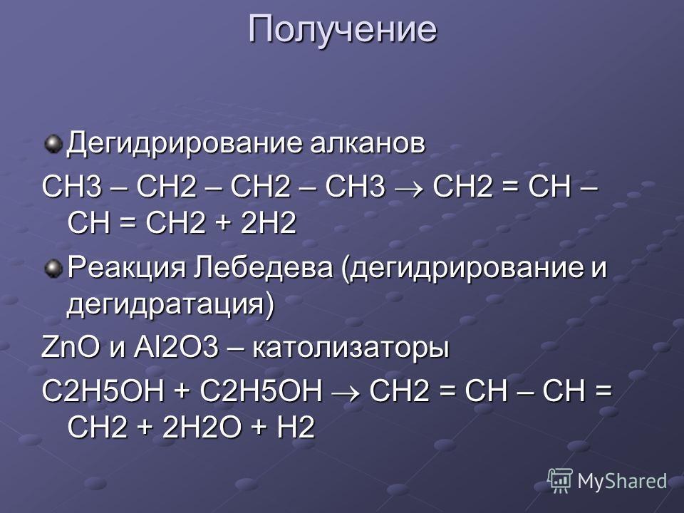 Получение Дегидрирование алканов CH3 – CH2 – CH2 – CH3 CH2 = CH – CH = CH2 + 2H2 Реакция Лебедева (дегидрирование и дегидратация) ZnO и Al2O3 – католизаторы C2H5OH + C2H5OH CH2 = CH – CH = CH2 + 2H2O + H2