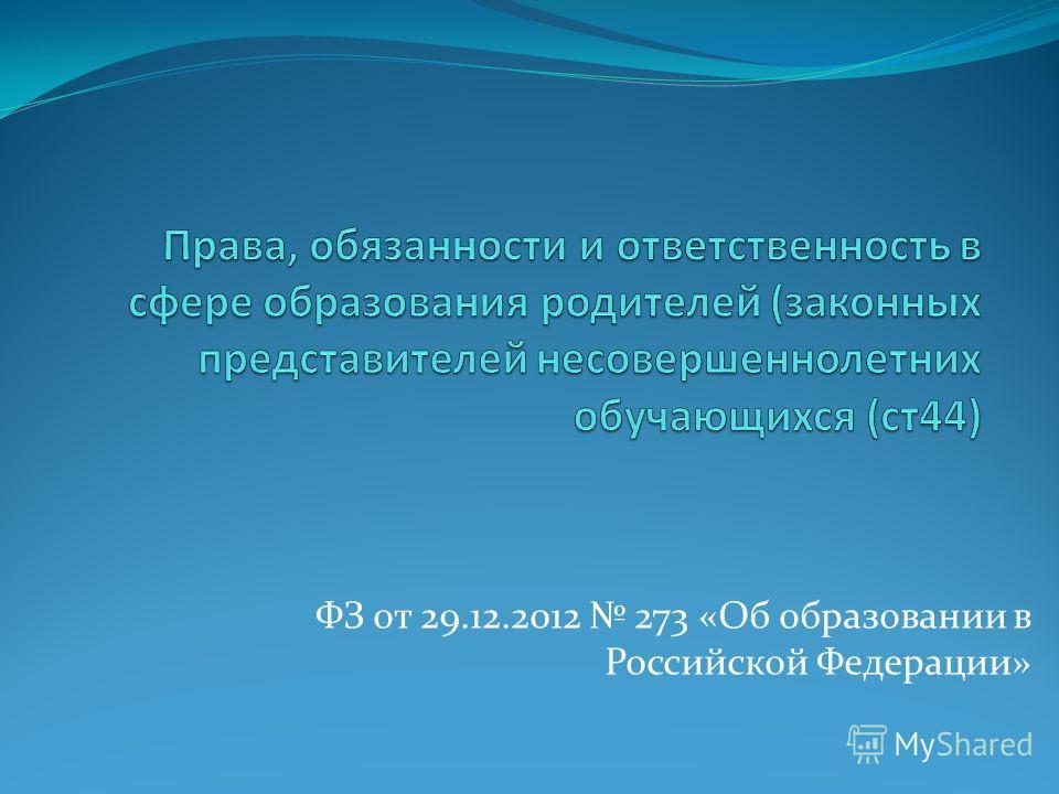 ФЗ от 29.12.2012 273 «Об образовании в Российской Федерации»