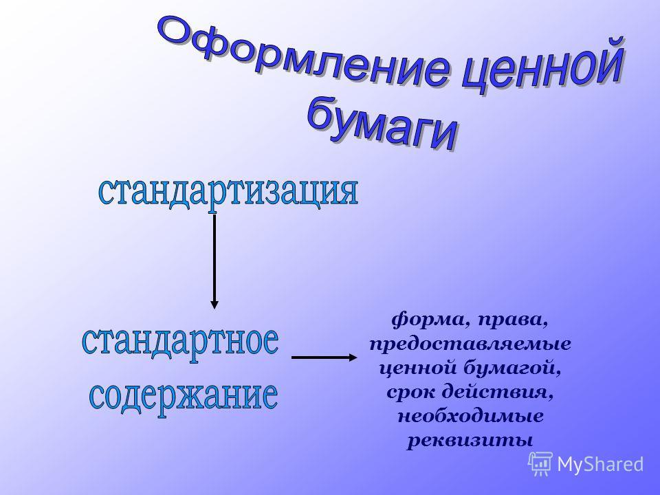 ваучер акция облигация сертификат