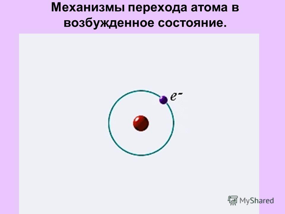 Механизмы перехода атома в возбужденное состояние.