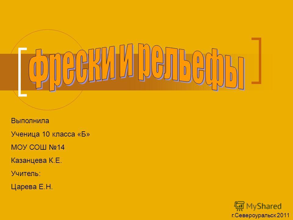 Выполнила Ученица 10 класса «Б» МОУ СОШ 14 Казанцева К.Е. Учитель: Царева Е.Н. г.Североуральск 2011