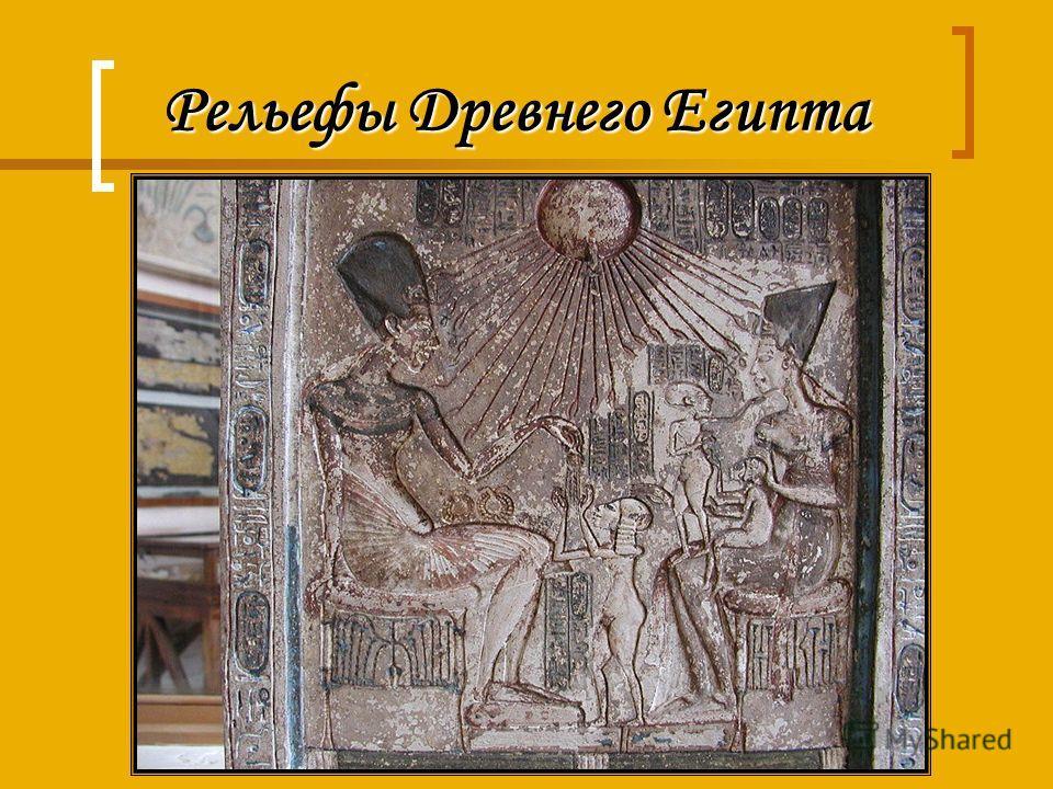 Рельефы Древнего Египта