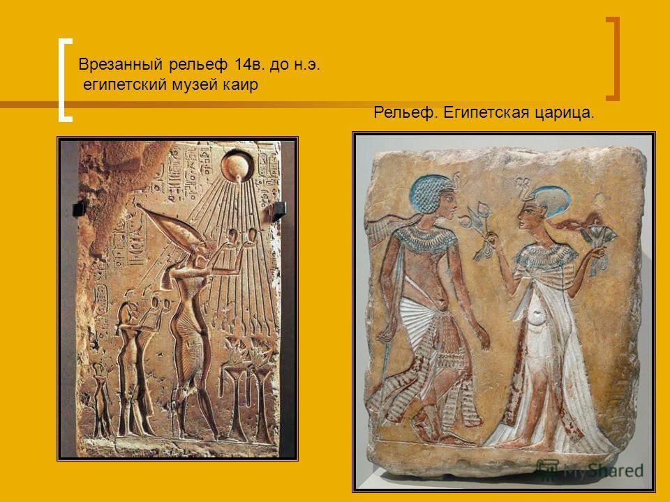 Врезанный рельеф 14в. до н.э. египетский музей каир Рельеф. Египетская царица.