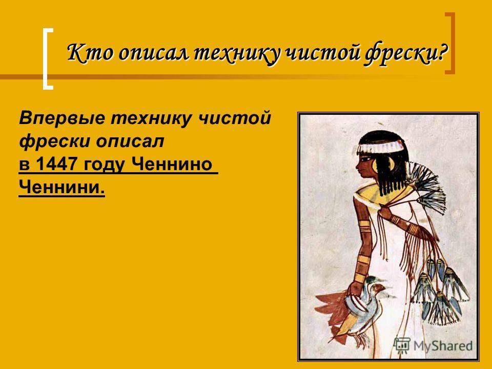 Впервые технику чистой фрески описал в 1447 году Ченнино Ченнини. Кто описал технику чистой фрески?