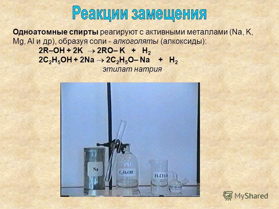 Одноатомные спирты реагируют с активными металлами (Na, K, Mg, Al и др), образуя соли - алкоголяты (алкоксиды): 2R–OH + 2K 2RO– K + H 2 2C 2 H 5 OH + 2Na 2C 2 H 5 O– Na + H 2 этилат натрия