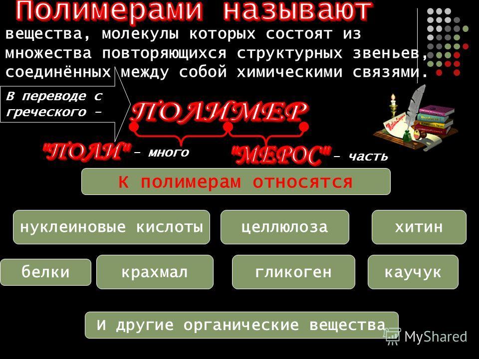 Лебедев Сергей Васильевич (25.VII.1874–2.V.1934) Советский химик. Впервые получил (1910) образец синтезированного бутадиенового каучука. Разработал одностадийный способ получения бутадиена из этилового спирта. Получил СК полимеризацией бутадиена под