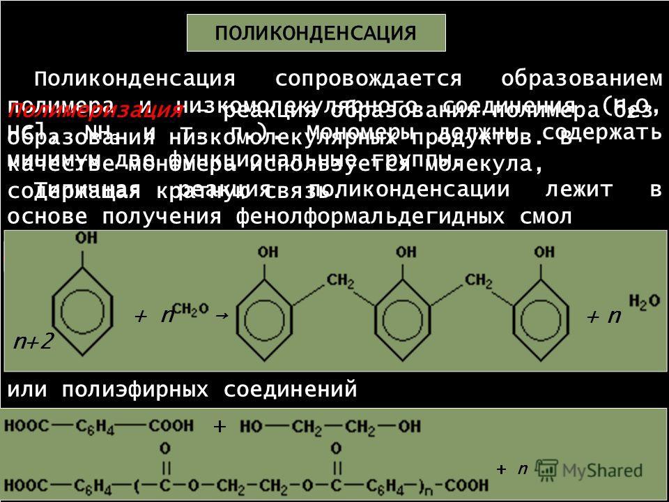 вещества, молекулы которых состоят из множества повторяющихся структурных звеньев, соединённых между собой химическими связями. К полимерам относятся белки нуклеиновые кислотыцеллюлоза крахмалкаучукгликоген хитин В переводе с греческого - - много - ч