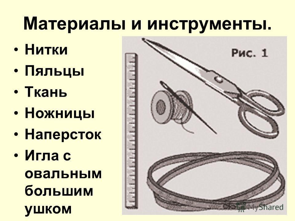Инструмент для вышивки крестом 799