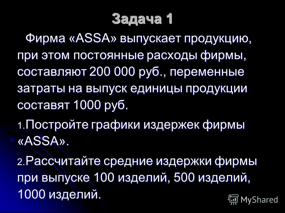 Задача 1 Фирма «ASSA» выпускает продукцию, при этом постоянные расходы фирмы, составляют 200 000 руб., переменные затраты на выпуск единицы продукции составят 1000 руб. 1. Постройте графики издержек фирмы «ASSA». 2. Рассчитайте средние издержки фирмы