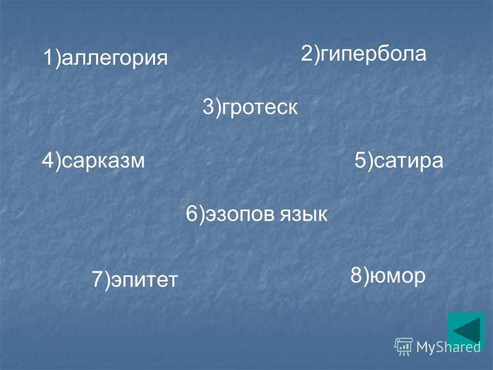 2)гипербола 3)гротеск 4)сарказм5)сатира 6)эзопов язык 7)эпитет 8)юмор 1)аллегория