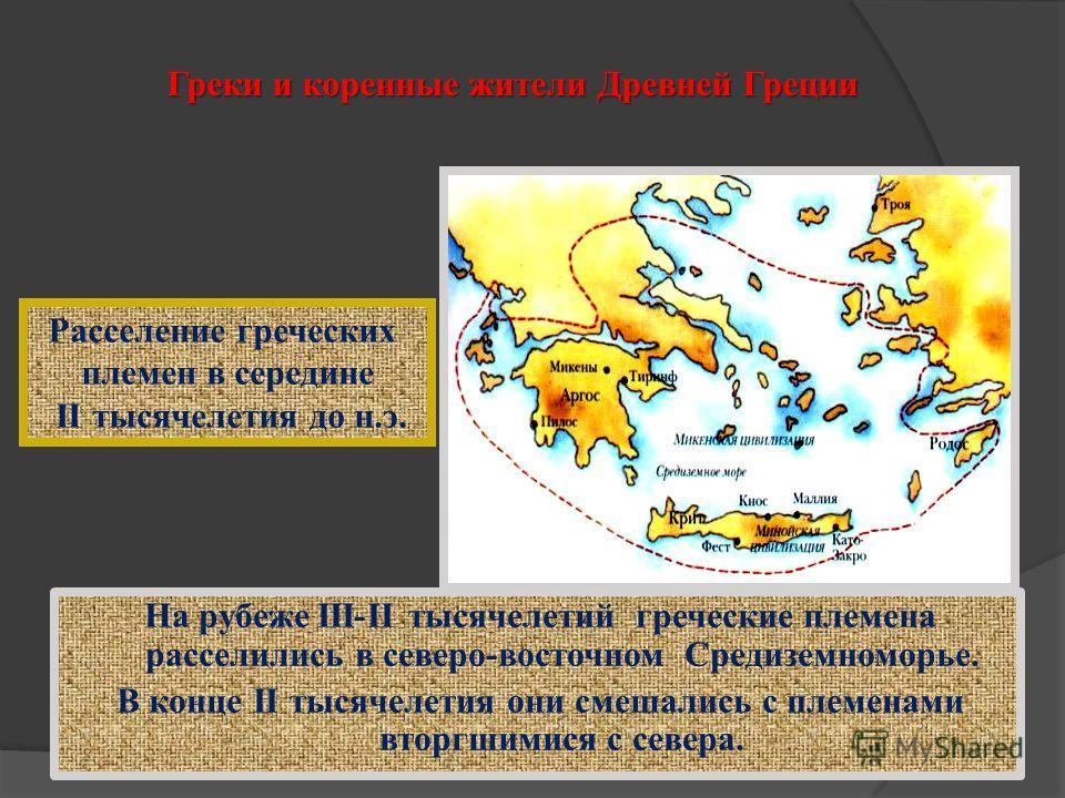 Рассмотрите карту! ? Опишете природные условия Древней Греции. ? Как вы думаете, чем занимались древние греки? ? Почему, вы, сделали такой вывод ?