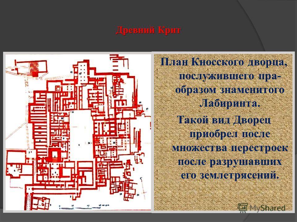 Древний Крит Центром древнегреческой цивилизации был остров Крит. В центре острова в городе Кносс располагался легендарный дворец царя Миноса.