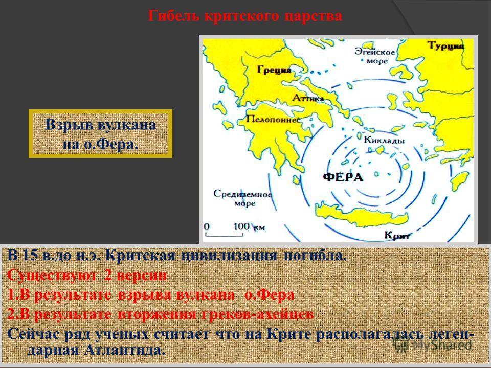 Древний Крит План Кносского дворца, послужившего пра- образом знаменитого Лабиринта. Такой вид Дворец приобрел после множества перестроек после разрушавших его землетрясений.