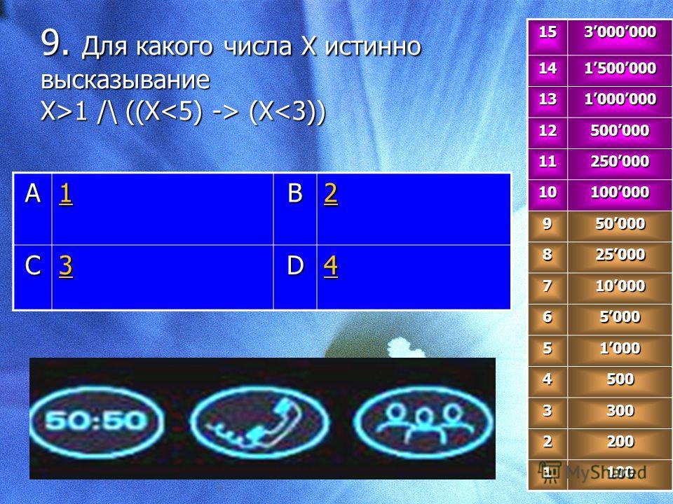 9. Для какого числа X истинно высказывание X>1 /\ ((X (X 1 /\ ((X (X