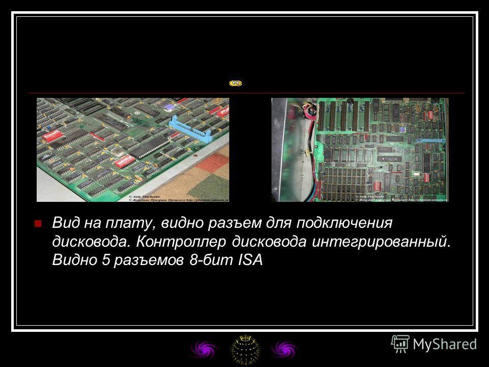Вид на плату, видно разъем для подключения дисковода. Контроллер дисковода интегрированный. Видно 5 разъемов 8-бит ISA