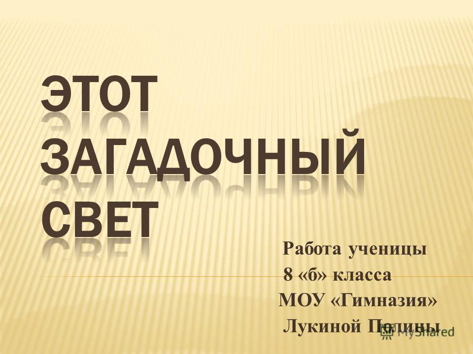 Работа ученицы 8 «б» класса МОУ «Гимназия» Лукиной Полины