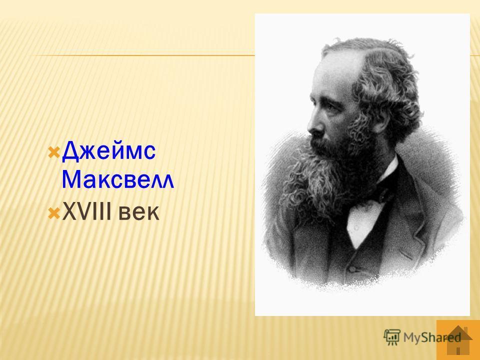 Джеймс Максвелл XVIII век