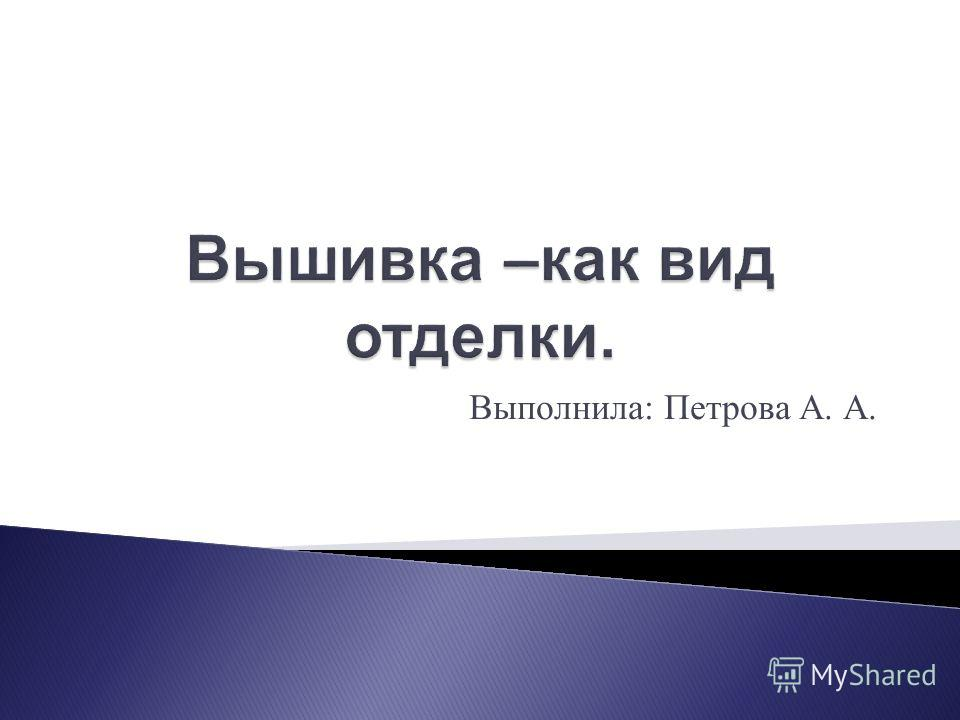 Выполнила : Петрова А. А.