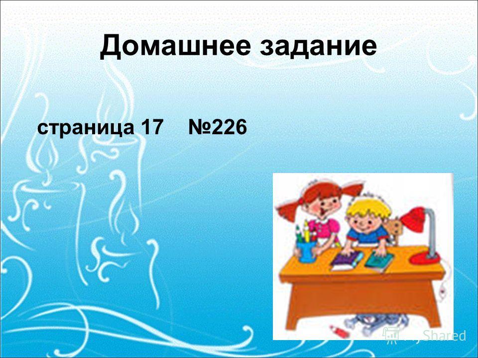 Домашнее задание страница 17 226
