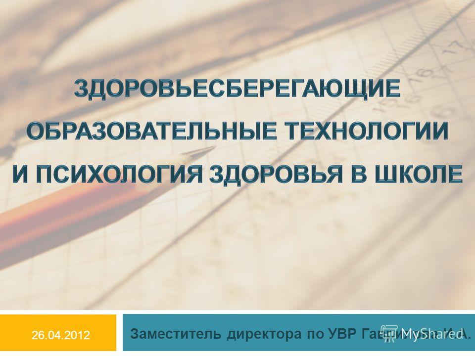 Заместитель директора по УВР Гаврилова И.А. 26.04.2012