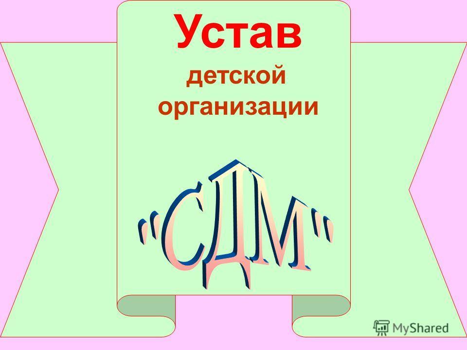 Устав детской организации