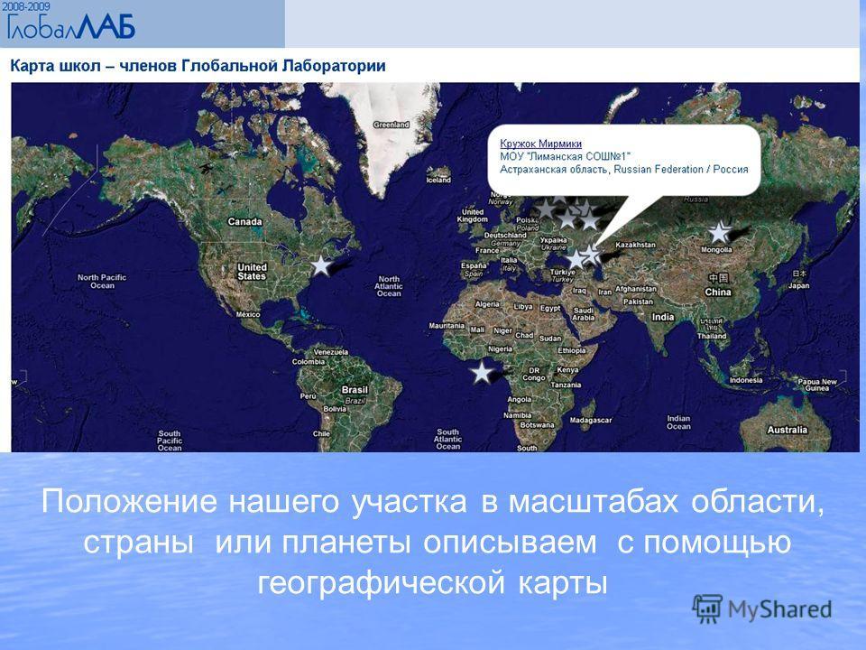 Положение нашего участка в масштабах области, страны или планеты описываем с помощью географической карты